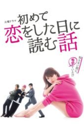 Nonton A Story to Read When You First Fall in Love (2019) Sub Indo Terbaru