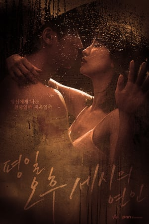 Nonton Love Affairs in the Afternoon (2019) Sub Indo Terbaru