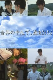 Nonton Crying Out Love, in the Center of the World (2004) Sub Indo Terbaru